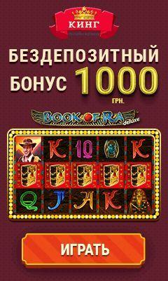 Бонусы за регистрацию без депозита в игровые автоматы 2020 ближайший игровой автомат