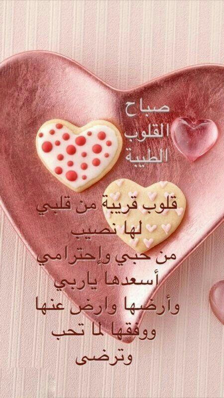 Pin By وسام عساف On صباح الخير Good Morning Flowers Gif Good Morning Images Flowers Good Morning Greetings