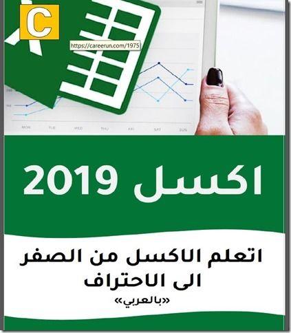 كتاب تعلم اكسل 2019 بالعربي هل تريد تعلم الاكسل 2019 باحتراف وبسهولة اذا اليك الكتاب الاقوى عالميا في تعلم الاكسل بال Tech Company Logos Company Logo Ibm Logo