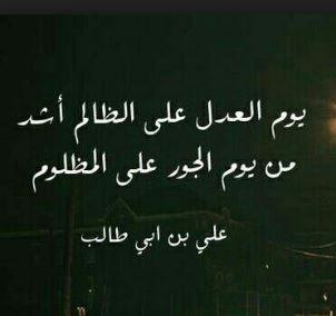 اقوال وحكم عن العدل امثال وحكم عن العدل Arabic Calligraphy True Facts Facts