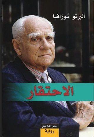 تحميل رواية الاحتقار Pdf ألبرتو مورافيا Arabic Books Books Book Quotes