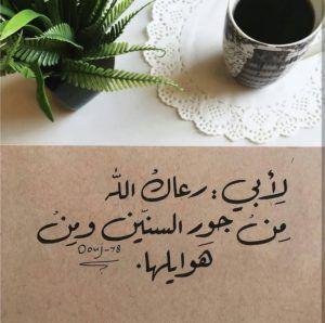 صور عن الاب الحنون أجمل خلفيات عن الاب الحنين موقع مفيد لك Beautiful Arabic Words Positive Phrases Words Quotes