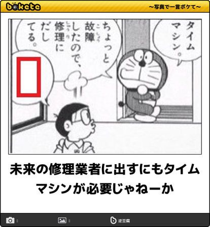 pin by shino kajita on ドラえもん 大喜利 funny pictures funny laughter