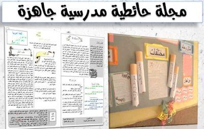 محبر العلم مجلة حائطية مدرسية جاهزة Positive Notes Blog Blog Posts