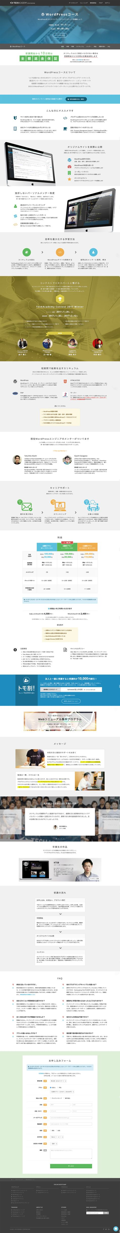https://techacademy.jp/wordpress-bootcamp