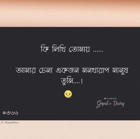 মনখারাপ মানুষ তুমি ... Bangla lettering