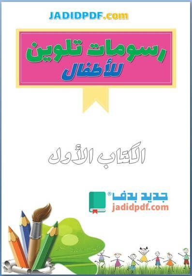 كتاب تلوين للأطفال Pdf حجم خفيف Science For Kids Drawing Book Pdf Handwriting Paper