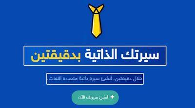 أفضل موقع لعمل سيرة ذاتية C V احترافية عربية او متعددة اللغات مجانا تصميمات مختلفة Photoshop