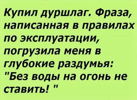 Pin Ot Polzovatelya Eva Black Na Doske Anekdoty Minimum Slov Shutki Yumor Slova