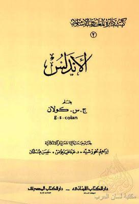الأندلس ج س كولان Pdf Arabic Books Books