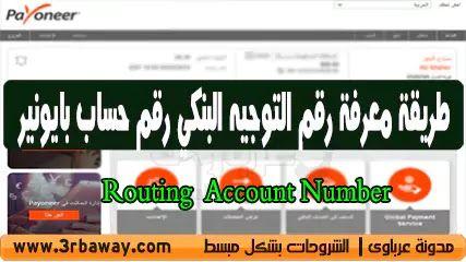 طريقة معرفة رقم التوجيه البنكي ورقم حساب بايونير Incoming Call Bid Incoming Call Screenshot