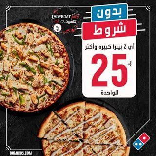 عروض مطعم دومينوز بيتزا السعودية ليوم الاحد 29 يوليو 2018 اي شئ ب 16 ريال عروض اليوم Food Chicken Meat