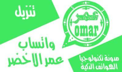 تنزيل تطبيق واتساب عمر الاخضر Download Ob4whatsapp Omar Apk 2021 أحدث اصدار Android واتس اب عمر الاخضر Omar