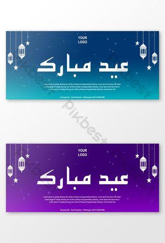 Eid Mubarak Simple Gradient Facebook Cover Psd Psd Free Download Pikbest In 2020 Facebook Cover Ramadan Poster Eid Mubarak