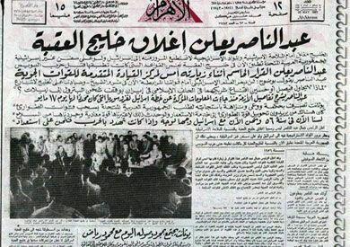 Dr Abdulla Almadani On Twitter Egyptian Newspaper Ancient Egypt History Egypt History