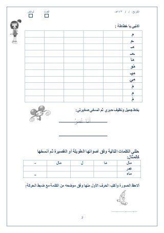 ملزمة الصف الأول الأبتدائي الفصل الأول Pub Alphabet Worksheets Kindergarten Learn Arabic Online Alphabet Worksheets