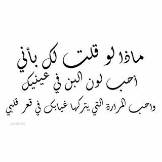 Pin By Samah Ba On في قلبي أنثى لا تشبهني Arabic Calligraphy Calligraphy Arabic