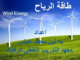 نتيجة بحث الصور عن نبذة عن تاريخ الطاقة الرياح Wind Energy Wind Turbine Turbine