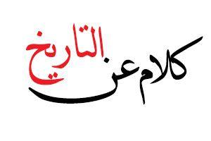 كلام عن التاريخ عبارات وأقوال عن التاريخ مكتوبة علي صور كلام نت Calligraphy Arabic Calligraphy