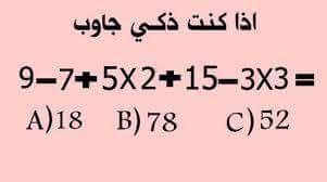 فوازير صعبة جدا للأذكياء فقط وحلها وألغاز متنوعة ومضحكة موقع مصري Math Math Equations 3x3