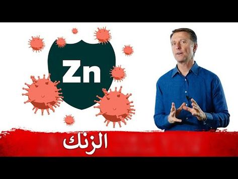 الزنك يقلل العدوى أين يوجد وأسباب نقص الجسم بالزنك Youtube In 2020 Immune System Doctor Of Chiropractic Zinc