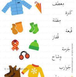 أصل الصورة مع اسمها الصحيح ملابس الشتاء الفصول الاربعة شمسات Learning Arabic Body Preschool Teach Arabic