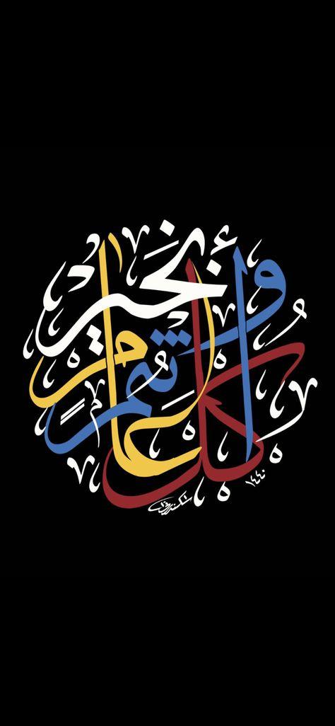 كل عام وأنتم بخير بخط الثلث ملونة من اعمال الخطاط احمد اسكندراني في مدينة جدة Islamic Calligraphy Islamic Art Calligraphy Art