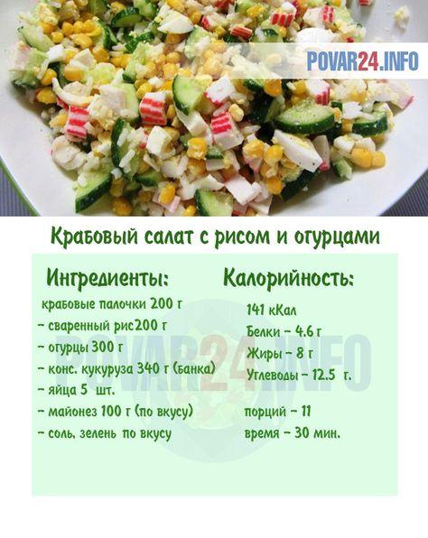 салат с огурцом и кукурузой и рисом