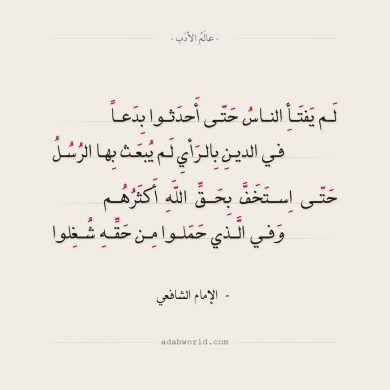 شعر الشافعي لم يفتأ الناس حتى أحدثوا بدعا Arabic Love Quotes Arabic Poetry Islamic Quotes