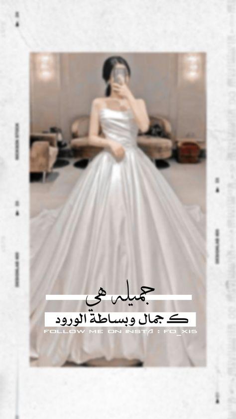 تابعوني تلكرام Fo Xi5 In 2021 Dresses Formal Dresses White Formal Dress