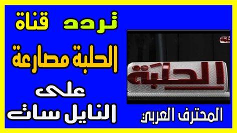 تردد قناة الحلبة للمصارعة الحرة Frequency Channel Halaba Tv تردد قناة الحلبة للمصارعة الحرة Frequency Channel Halaba Tv تردد قناة الح Tv Channel Olla Youtube