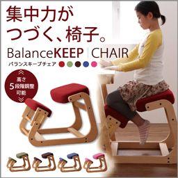 理想の姿勢で集中力をキープする Balancekeep Chair バランスキープチェア 楽天市場 子供 勉強机 キッズコーナー 勉強 椅子
