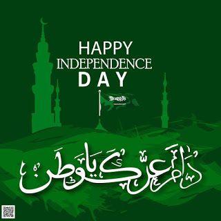 صور اليوم الوطني السعودي 1442 خلفيات تهنئة اليوم الوطني للمملكة العربية السعودية 90 Wallpaper Backgrounds Photo Image