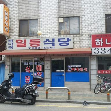 일등식당 사진 서울시 마포구 망원동 476 1 돼지갈비 고기 요리