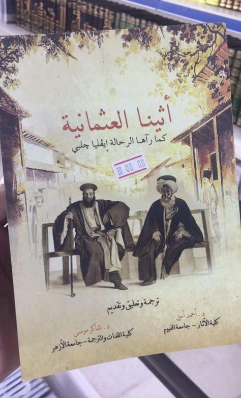 Pin By Abdallah Karam On الكتب Arabic Books Ex Quotes Books