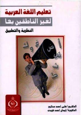 تعليم اللغة العربية لغير الناطقين بها النظرية والتطبيق Pdf Teaching Cards Education