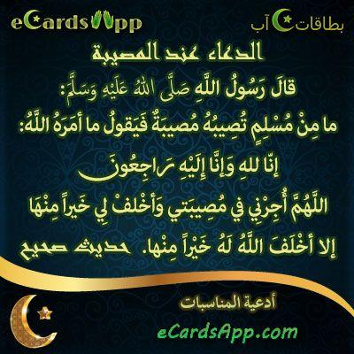 نتيجة بحث الصور عن اللهم اجرني في مصيبتي Words Tech Company Logos Allah