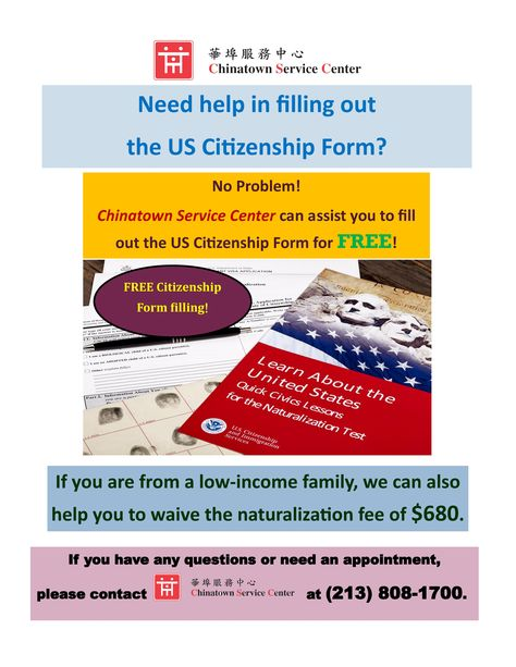 FREE US Citizenship Application Form filling - Pay $405 partial - citizenship form