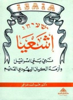 تحميل كتاب إشعيا نبي بني إسرائيل وأزمة الكيان اليهودي القديم Pdf مجانا Books Books To Read