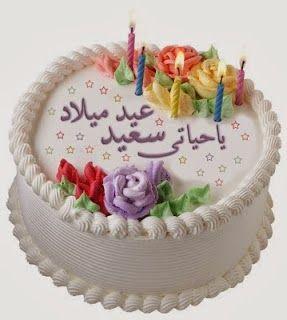 اجمل مجموعة تورتات 2020 تحميل تورتة عيد ميلاد Birthday Cake Cake Happy Birthday Quotes