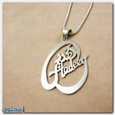معنى اسم هدير Hadeer وصفات شخصيتها معاني الاسماء Hadeer اجدد صور اسم Hadeer Pendant Necklace Keychain Pendant