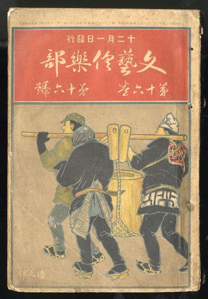 "Mishima Shoso (1856-1928) 三島蕉窓 - - ""Waiting For Spring ..."