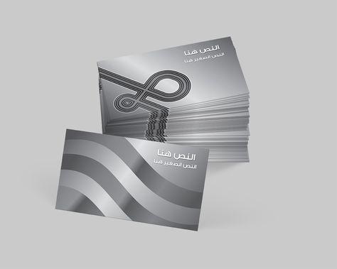 نماذج بطاقات عمل جاهزة Card Templates Business Cards Templates
