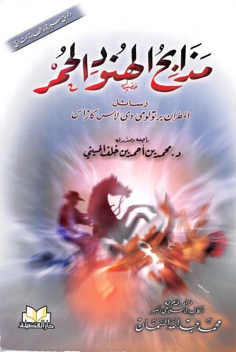 مذابح الهنود الحمر رابط التحميل Https Archive Org Download Seya2014 08seya Pdf Success Books Management Books Arabic Books