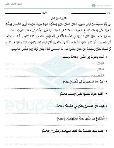 Arabic Worksheet Arabic Worksheets Learn Arabic Alphabet Learning Arabic