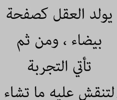 حكم عن التجربة اقتباسات عن التجربة Arabic Words Words Lins