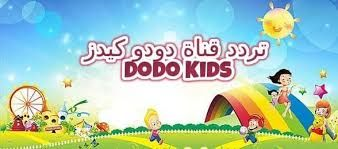 ما هو تردد قناة دودو كيدز Dodo Kids علي نايل سات 2019 1 Kids Channel Frequencies