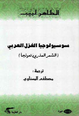 سوسيولوجيا الغزل العربى الشعر العذرى نموذجا الطاهر لبيب Pdf Arabic Calligraphy
