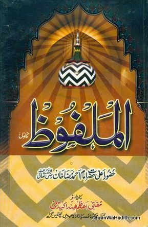 Al Malfooz Ala Hazrat, Mustafa Raza Khan Qadri Barelvi