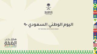 صور تهنئة اليوم الوطني السعودي ال 90 رمزيات همة حتى القمة September Images Happy National Day Hallway Decorating